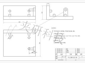 院校机床夹具设计模型-----平头支撑钉定位方案