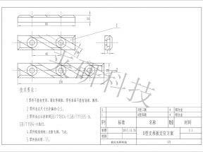 院校机床夹具设计模型-----B型支撑板定位方案
