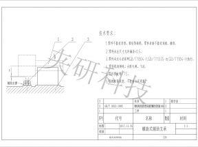 院校机床夹具设计模型-----螺旋式辅助支承