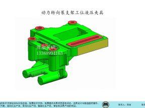 [夹研外包设计案例]动力转向泵支架液压夹具