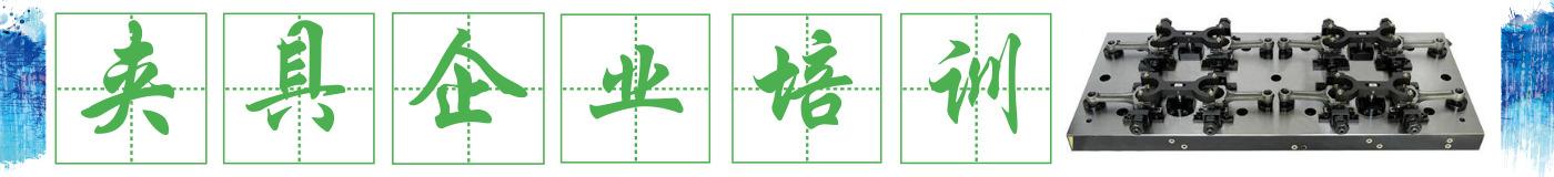[夹研服务] 夹具设计企业培训  第1张