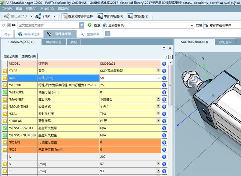 [原创发布]亚德客气缸选型方法  基础知识 夹具设计工具 气动夹具 设计思路 设计理念 第5张