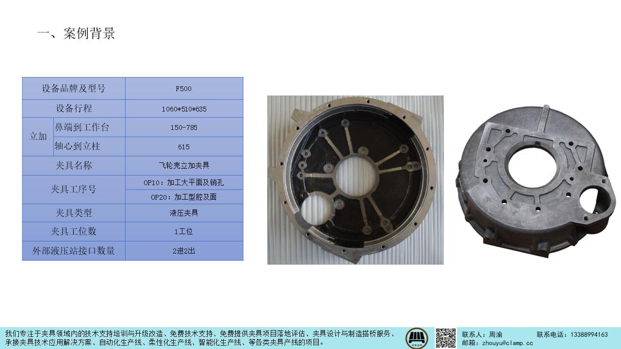 [夹具案例分享]飞轮壳液压夹具