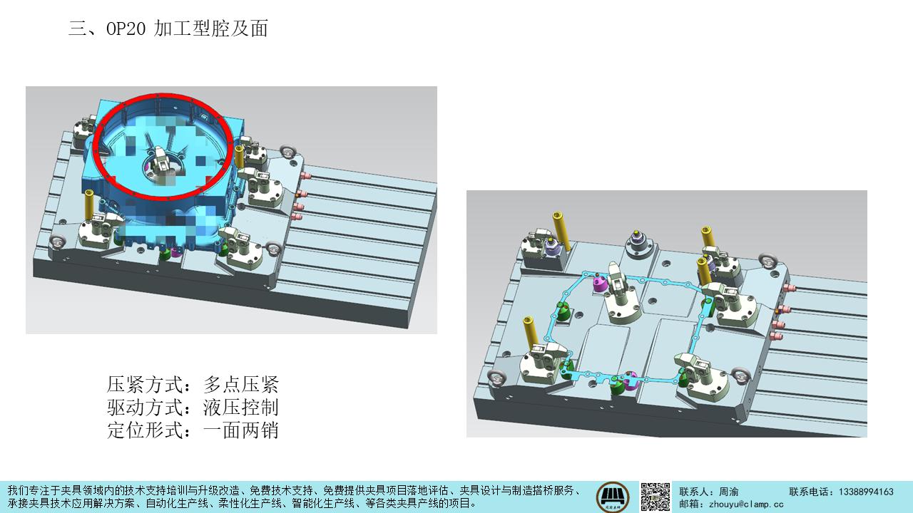 [夹具案例分享]飞轮壳液压夹具  第3张
