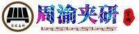 非标夹具培训__周渝夹研官网