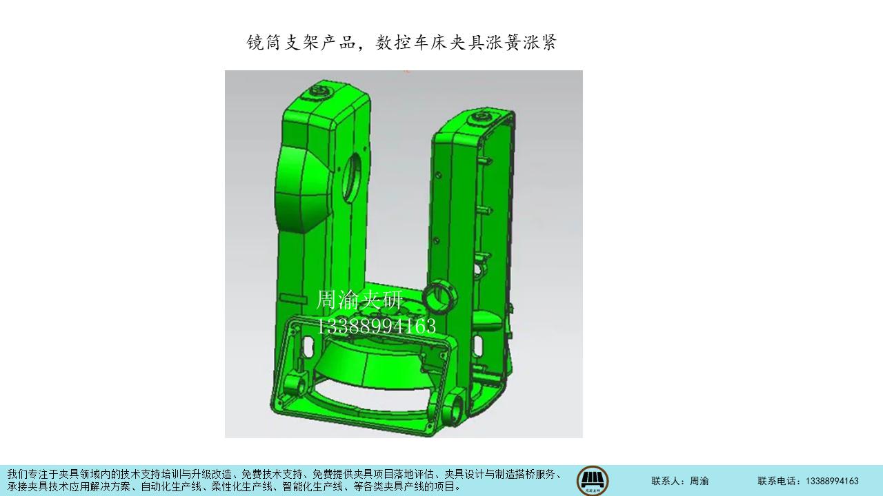 [夹具案例分享]镜筒支架数控车床夹具
