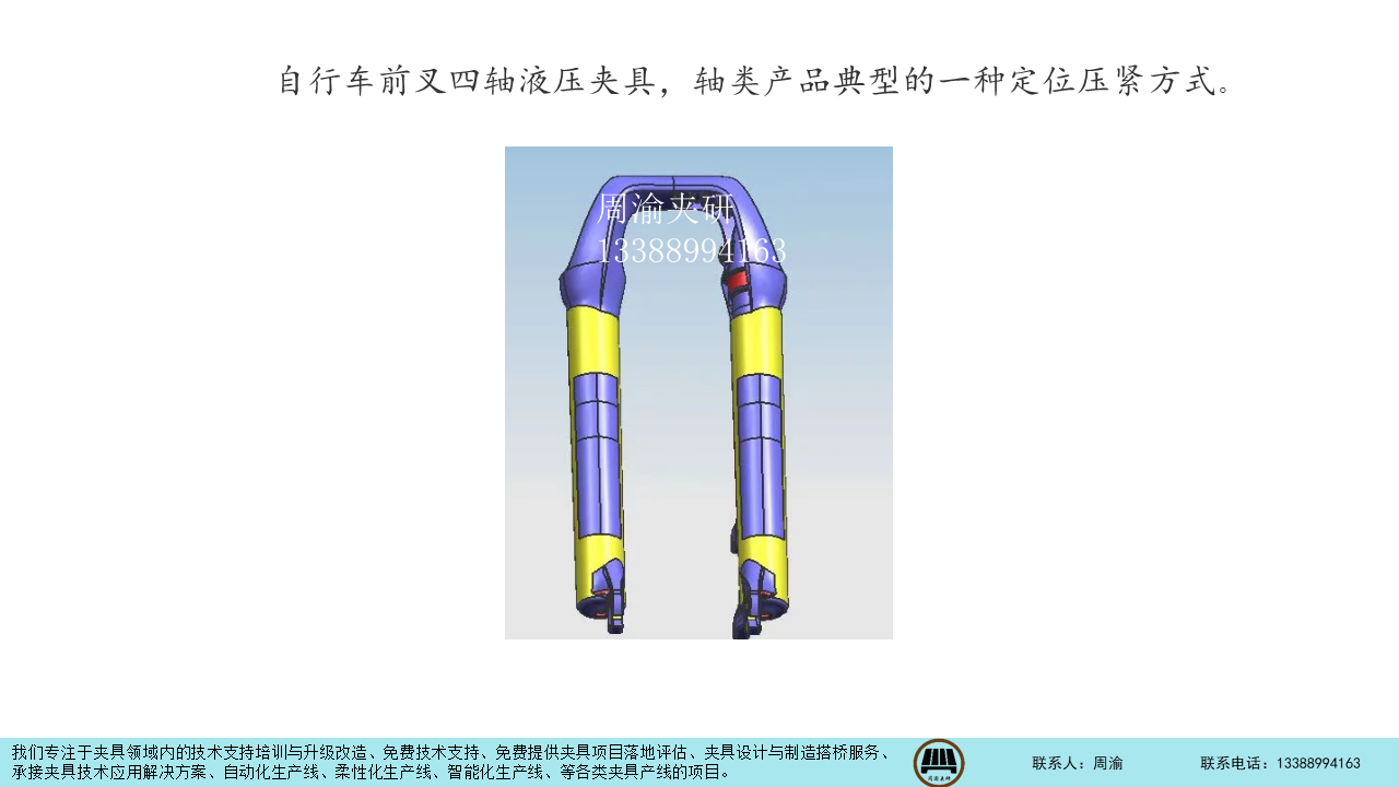 [夹具案例分享]自行车前叉四轴液压夹具,轴类产品典型的一种定位压紧方式