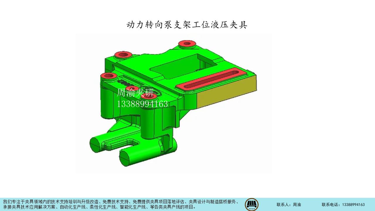[夹具案例分享]动力转向泵支架液压夹具