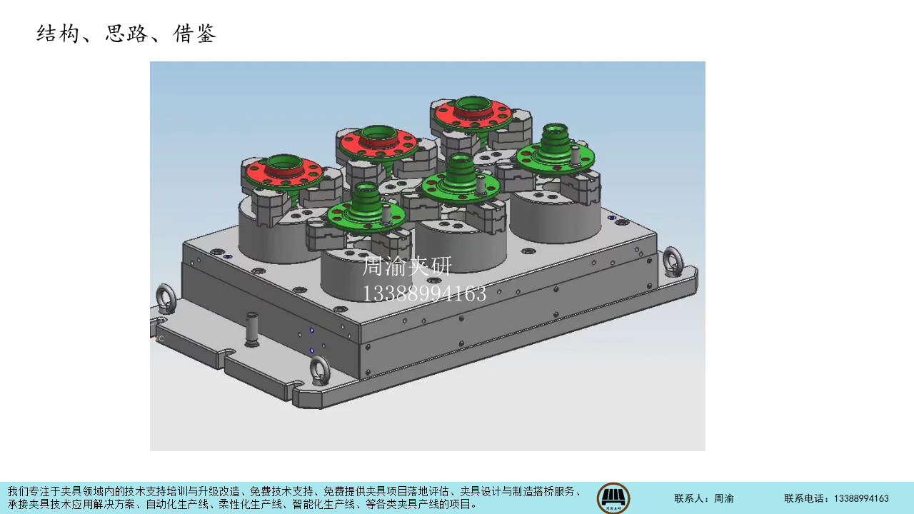 [夹具案例分享]多工位立加卡盘液压夹具