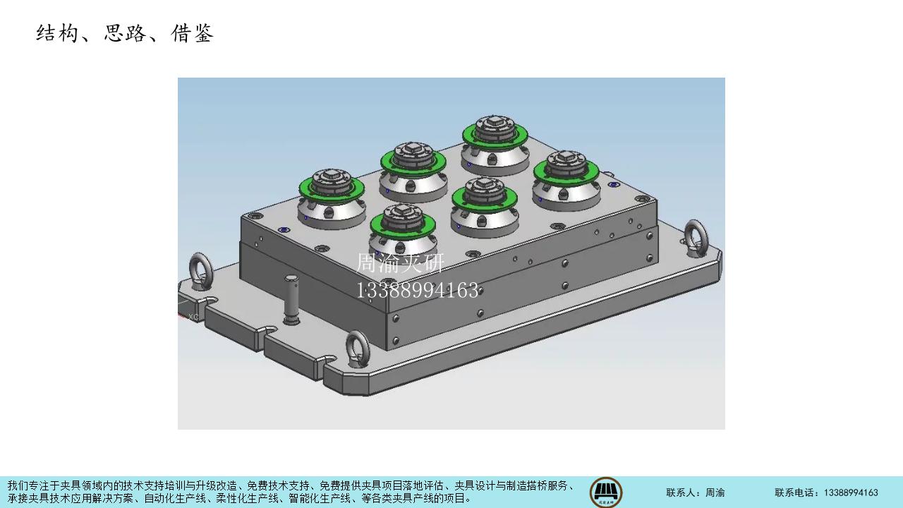 [夹研外包设计案例]多工位盘型零件液压夹具  液压夹具 多工位夹具 涨套 第2张