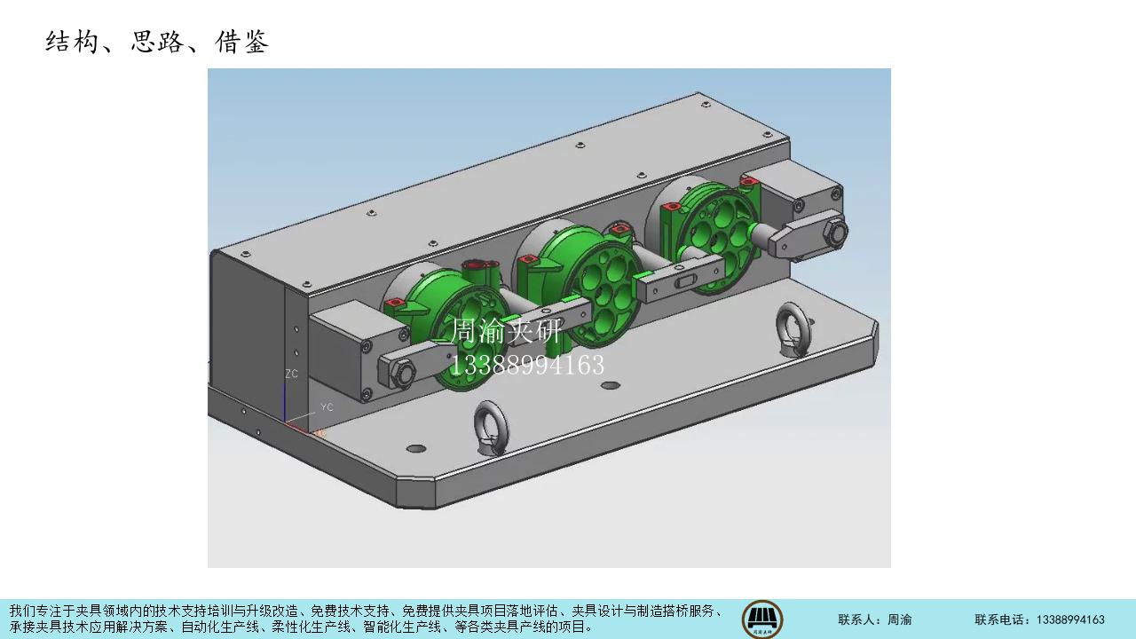 [夹研外包设计案例]多工位小件铸铁类零件液压夹具  液压夹具 铸铁夹具 立加夹具 第2张
