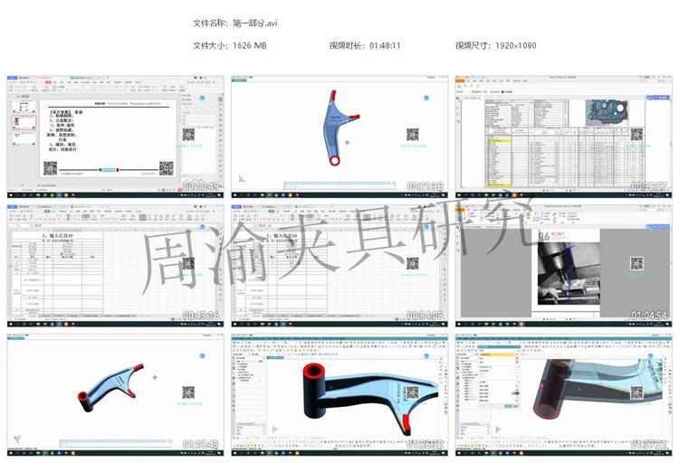 夹具设计视频教程-拨叉四轴液压夹具  视频教程 第10张