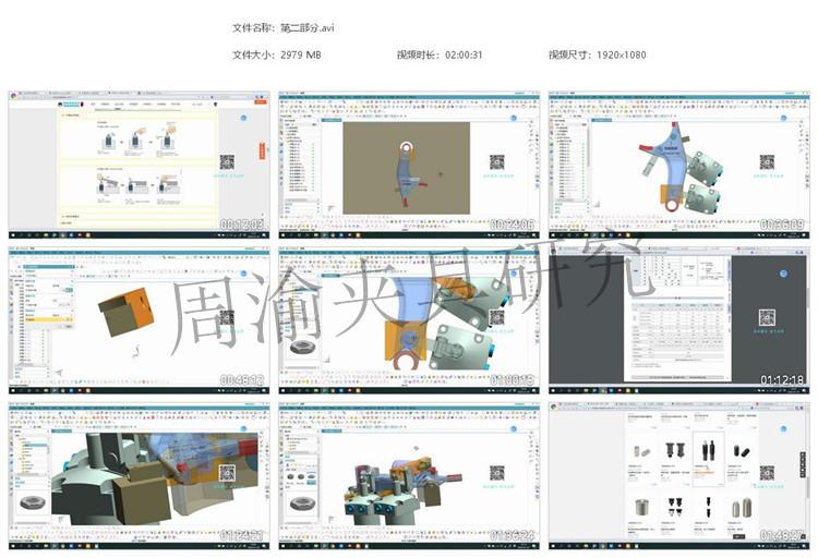 夹具设计视频教程-拨叉四轴液压夹具  视频教程 第11张