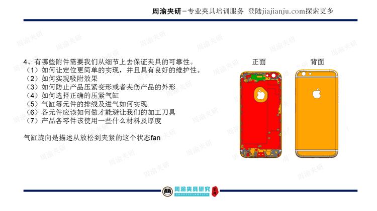 夹具设计视频教程-IPHONE后壳气动夹具  视频教程 第8张
