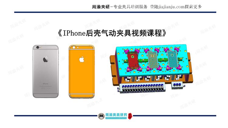 夹具设计视频教程-IPHONE后壳气动夹具  视频教程 第4张