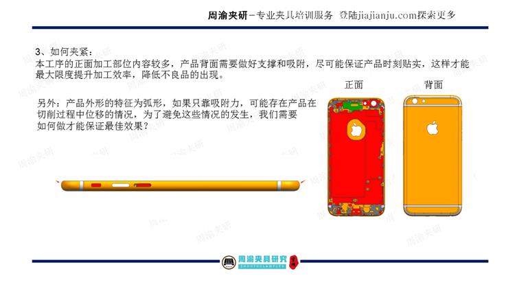 夹具设计视频教程-IPHONE后壳气动夹具  视频教程 第7张