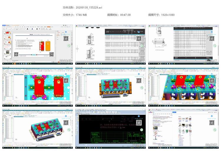 夹具设计视频教程-IPHONE后壳气动夹具  视频教程 第12张
