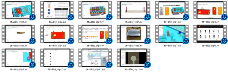 夹具设计视频教程-IPHONE后壳气动夹具  视频教程 第13张