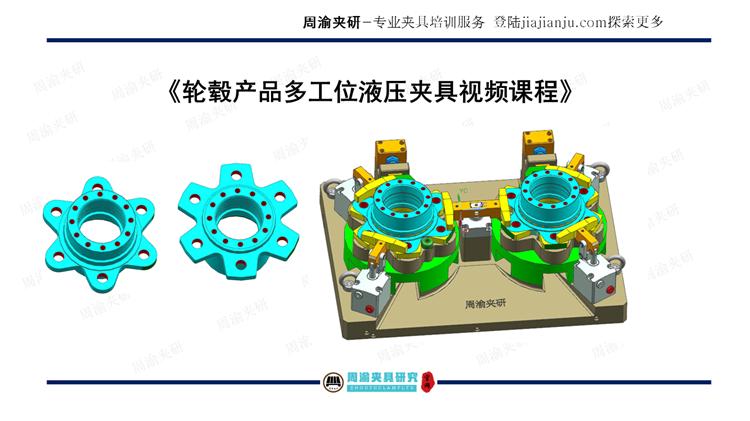 夹具设计视频教程-轮毂产品多工位液压夹具  视频教程 第4张