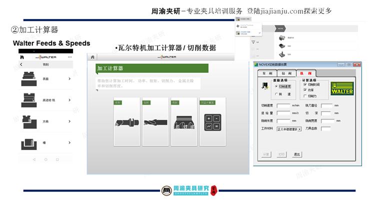 夹具设计视频教程-轮毂产品多工位液压夹具  视频教程 第12张