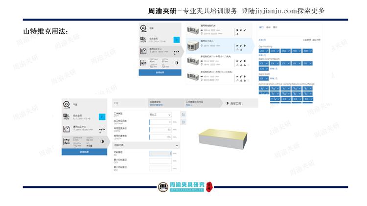 夹具设计视频教程-轮毂产品多工位液压夹具  视频教程 第14张