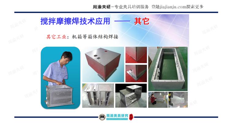 夹具设计视频教程-搅拌摩擦焊及摩擦焊液压夹具  视频教程 第8张