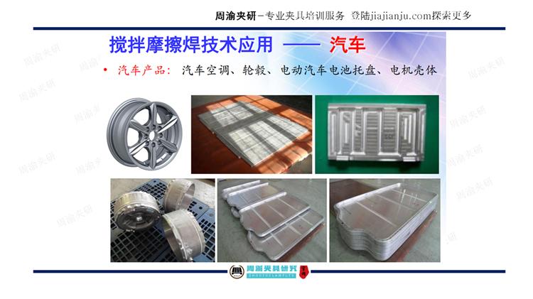 夹具设计视频教程-搅拌摩擦焊及摩擦焊液压夹具  视频教程 第11张