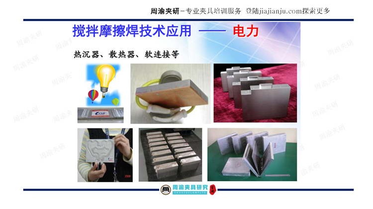 夹具设计视频教程-搅拌摩擦焊及摩擦焊液压夹具  视频教程 第10张