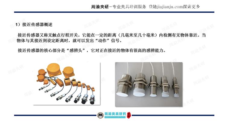 夹具设计视频教程-搅拌摩擦焊及摩擦焊液压夹具  视频教程 第40张