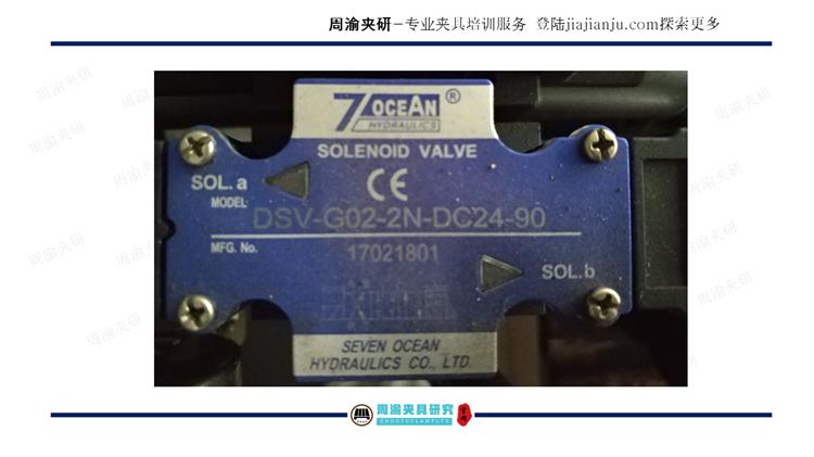 夹具设计视频教程-搅拌摩擦焊及摩擦焊液压夹具  视频教程 第38张