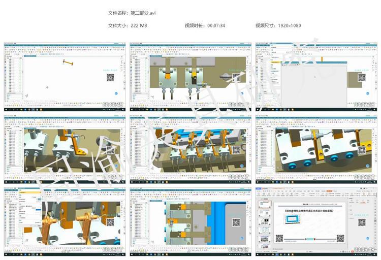 夹具设计视频教程-搅拌摩擦焊及摩擦焊液压夹具  视频教程 第47张