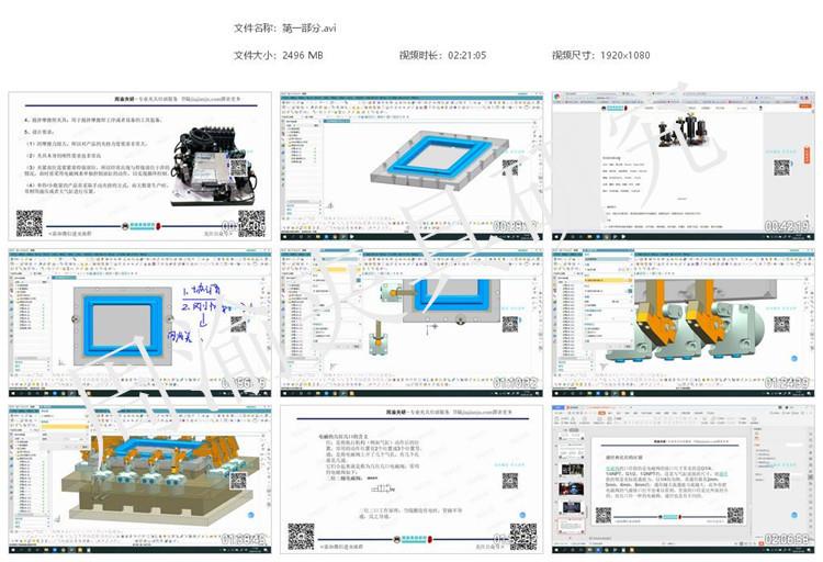 夹具设计视频教程-搅拌摩擦焊及摩擦焊液压夹具  视频教程 第46张