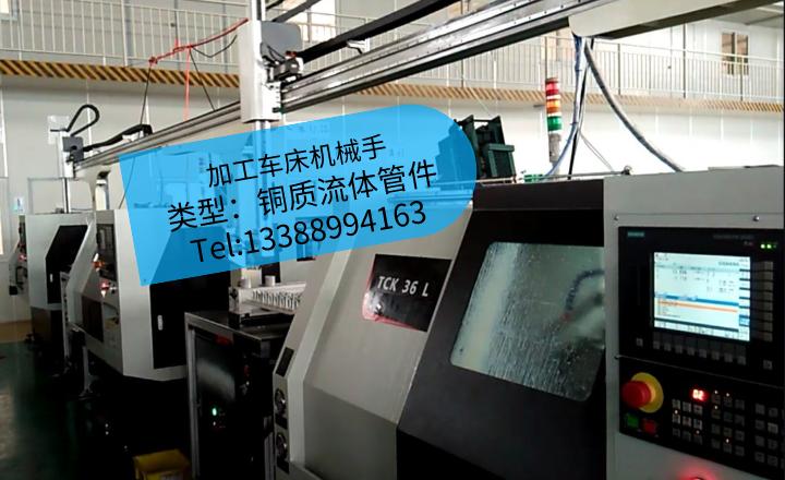 [夹研外包设计案例]铜质管件流体阀门配件加工车床机械手
