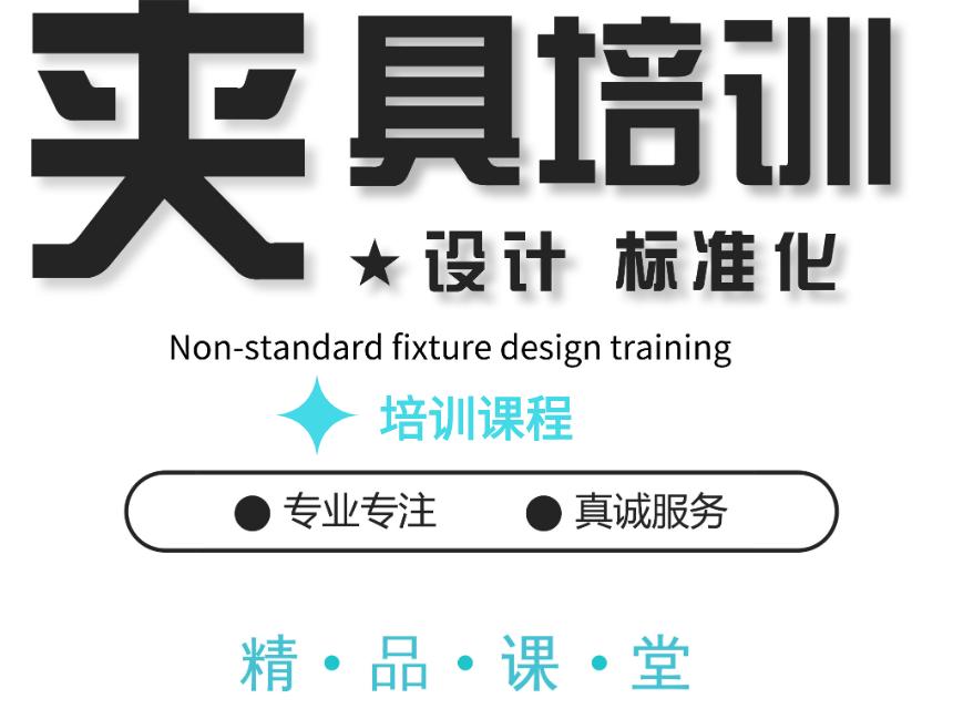周渝夹研非标液压夹具设计培训课程 走进陕西法士特