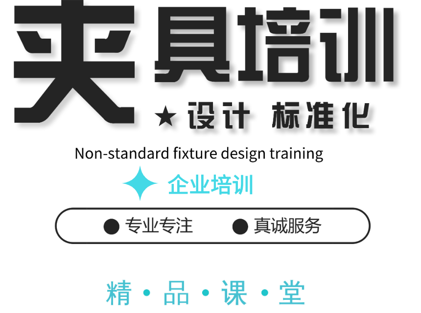 [夹研服务] 夹具设计企业培训