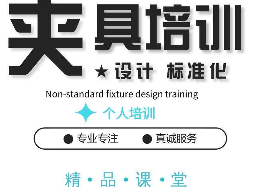 [夹研服务] 夹具设计个人培训