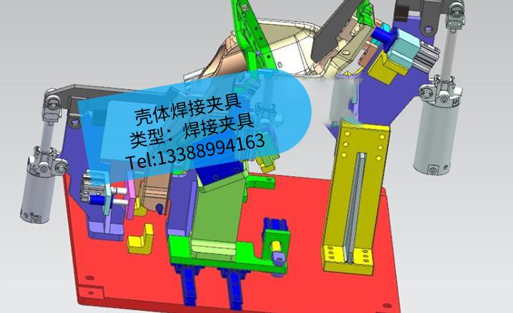 [夹研外包设计案例]壳体焊接夹具