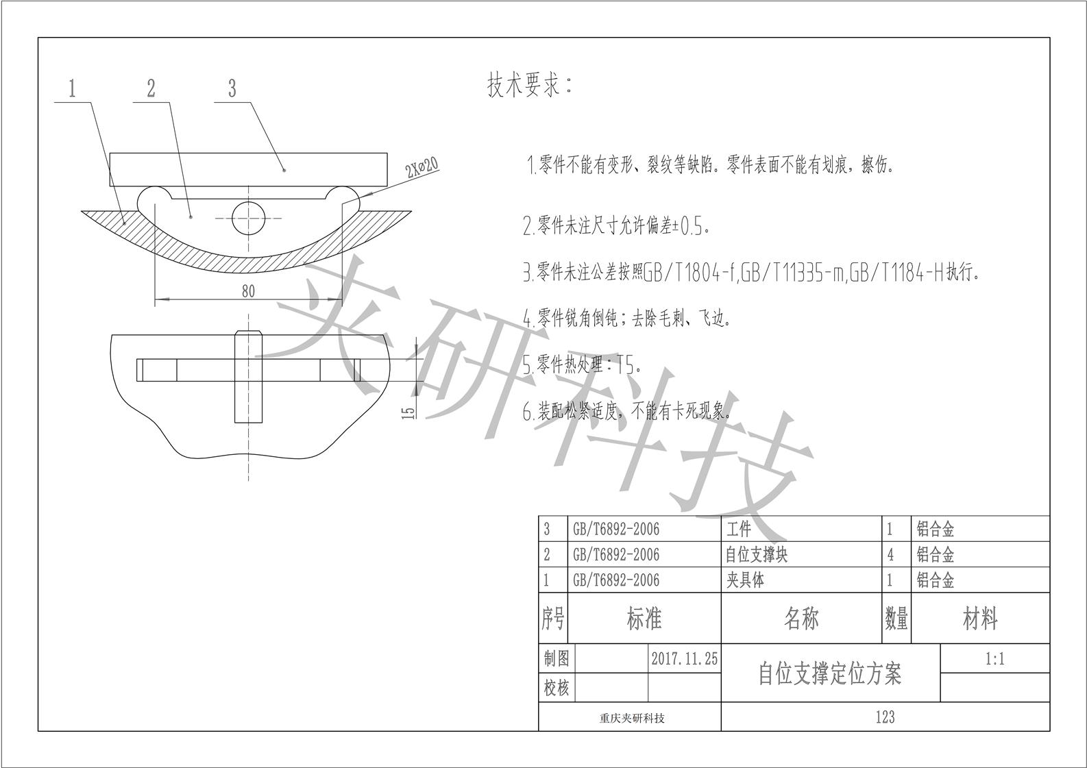 院校机床夹具设计模型-----自位支撑定位方案  第1张
