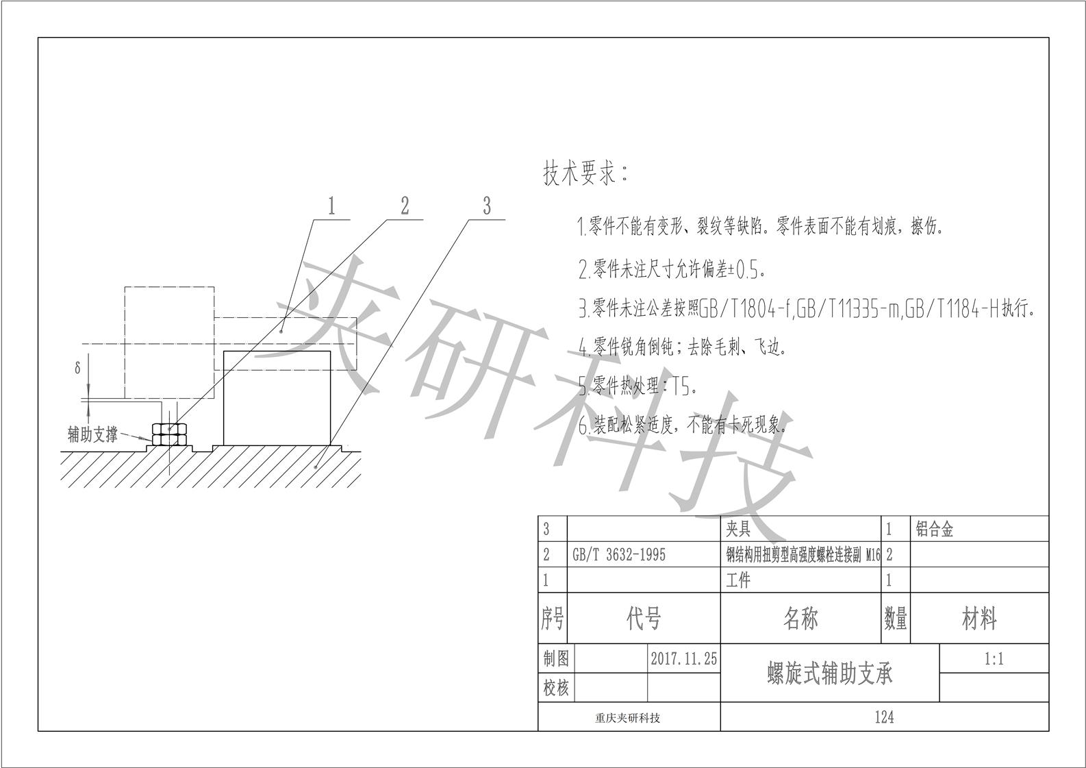 机床夹具设计院校实训系列模型  第4张