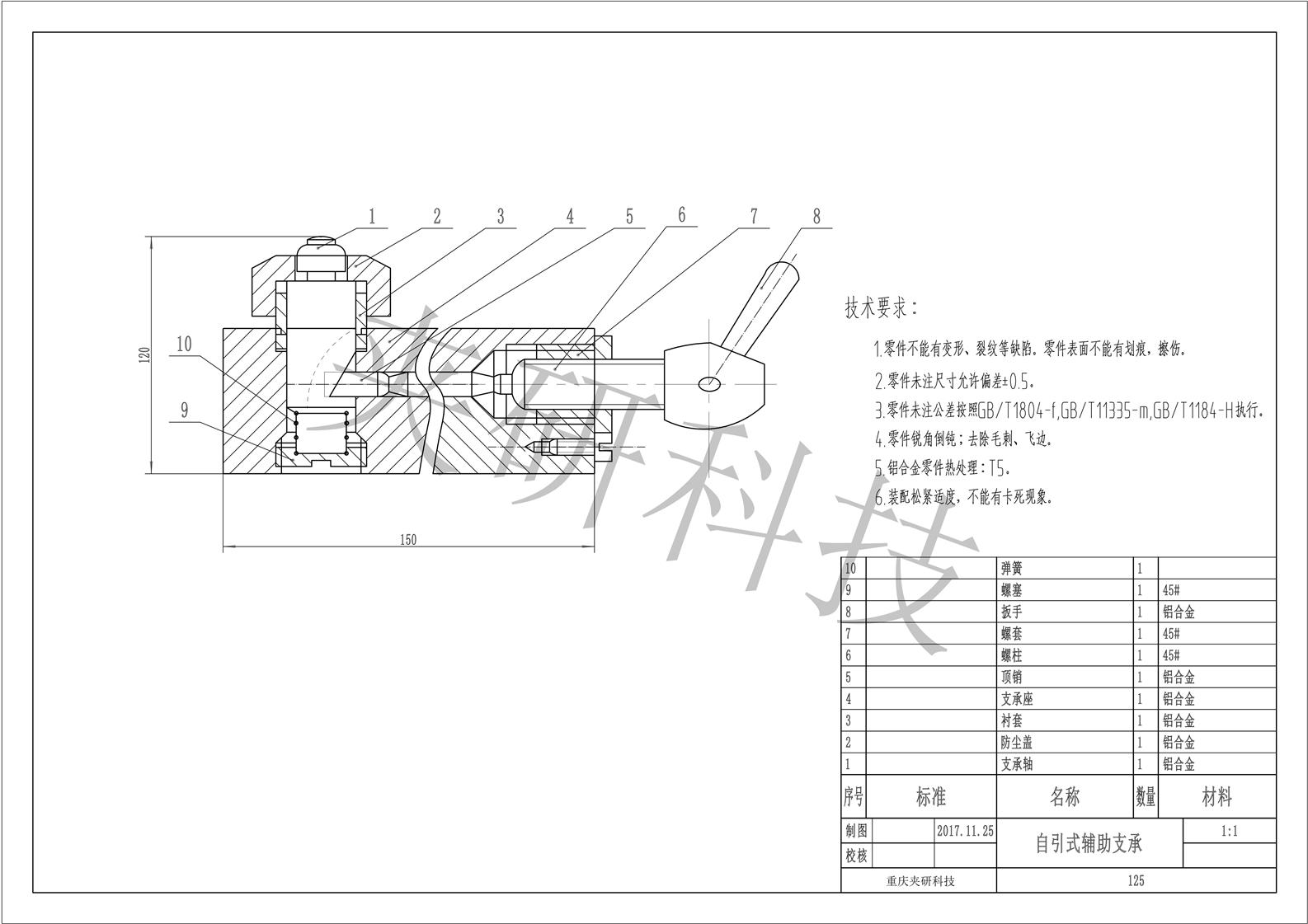 院校机床夹具设计模型-----自引式辅助支承  第1张