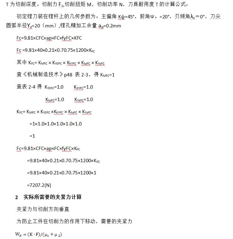 夹具设计说明书-山东大学  第9张